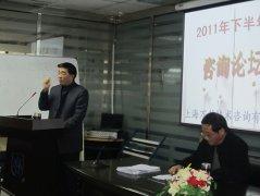 上海万韵技术咨询有限公司二〇一一年度